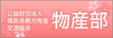 公益財団法人福島県観光物産交流協会物産部